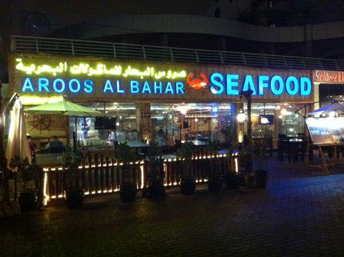 Aroos Al Bahar_1